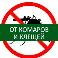 Средства для борьбы с летающими и ползающими насекомыми