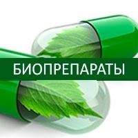 Биопрепараты и препараты на природной основе